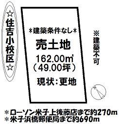 鳥取県米子市旗ヶ崎1丁目の土地 ...