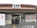 【駅】佐和駅ま...