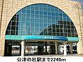 【駅】公津の杜...