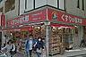周辺,3LDK,面積64.08m2,賃料8.8万円,JR総武線 西船橋駅 徒歩13分,,千葉県船橋市海神町南1丁目