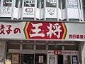 【中華料理】餃...