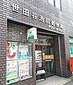 【郵便局】世田...