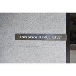 Osaka Metro御堂筋線 天王寺駅 徒歩12分の賃貸マンション